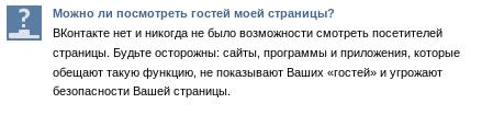 В поисках анонима вконтакте