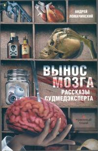 Книжная полка :: Ломачинский А.А