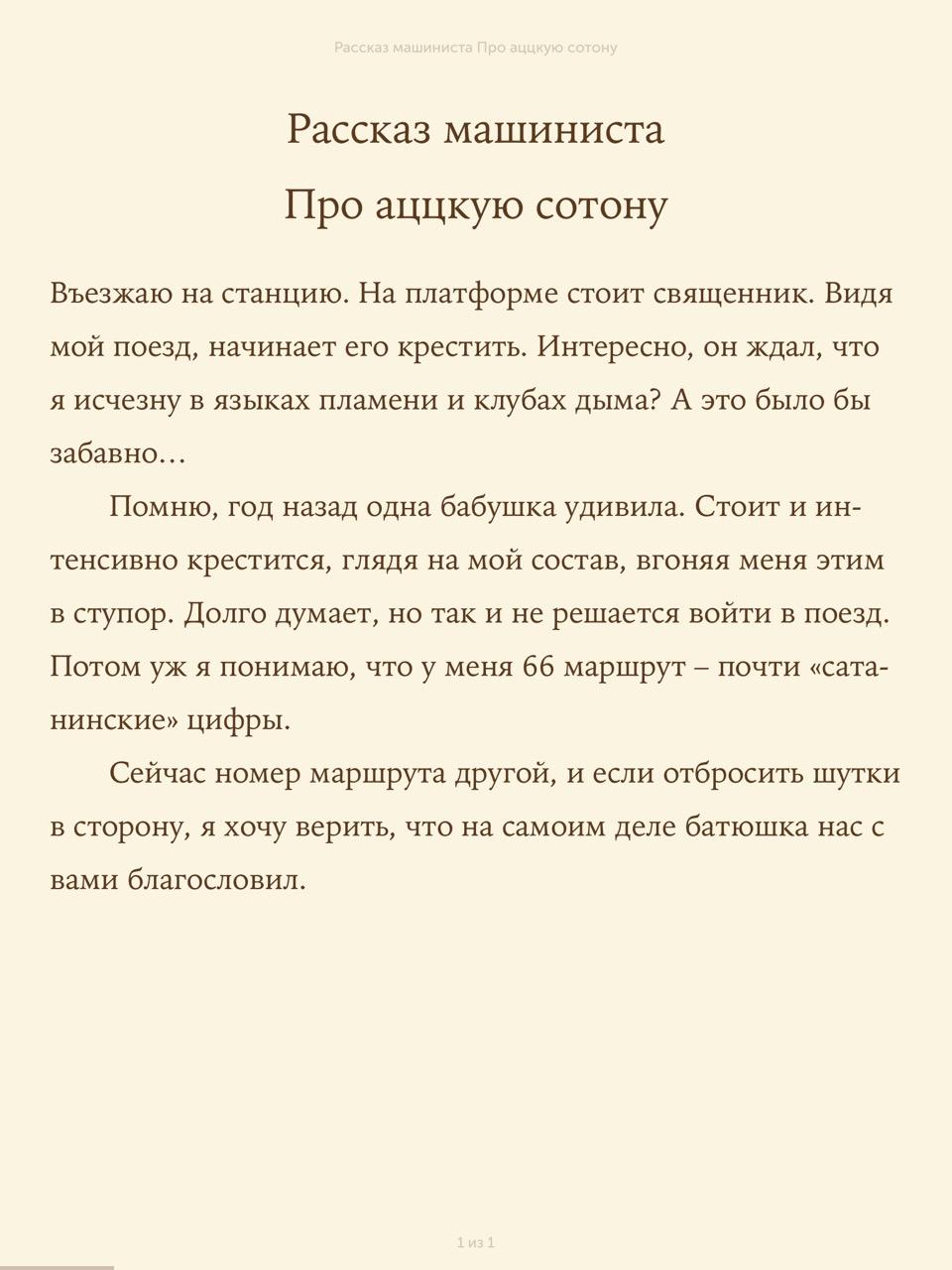 Книжная полка :: «Не прислоняться» Рублев М.